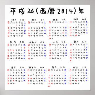 2014 calendar Japanese edition Poster