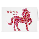 2014 Chinese New Year of the Horse Greeting Card