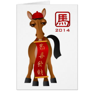 2014 Chinese New Year of the Horse Holding Banner Greeting Card