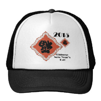 2015 Chinese new Goat year animal zodiac cycle Cap