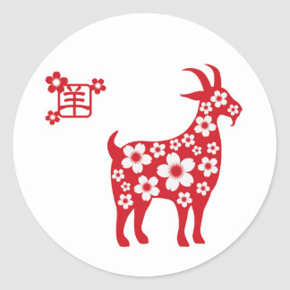 2015 Chinese New Year of the Goat Round Sticker