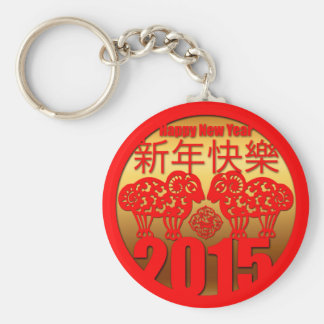 "2015 Sheep Ram or Goat Year  "" Paper Cutting "" 1 Basic Round Button Key Ring"