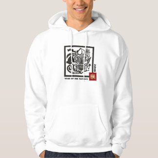 2016 Chinese Year of the Monkey Hoodie
