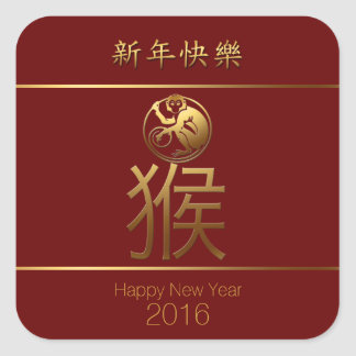 2016 Monkey Year Gold Symbol personalized Sticker