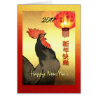 2017 Chinese New Year Rooster & Lanterns Card