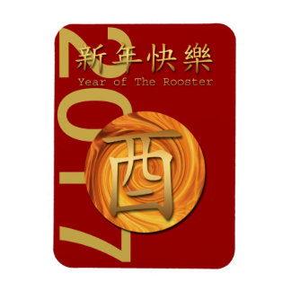 2017 Fire Rooster Chinese Year F Magnet