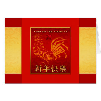 2017 Fire Rooster Year Golden Silk Greeting Card