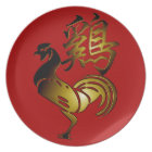 2017 Rooster Chinese Sign and Calligraphy plate