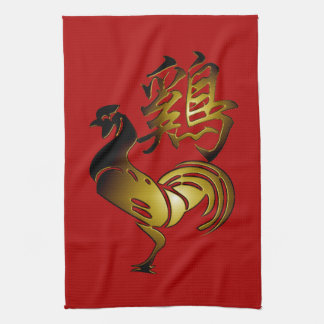 2017 Rooster Chinese Sign and Calligraphy Towel