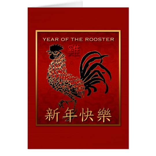 2017 Rooster Year Black Gold Red Symbol Greeting