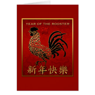 2017 Rooster Year Black Gold Red Symbol Greeting C Greeting Card