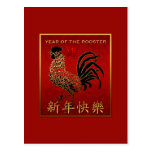 2017 Rooster Year greeting in Chinese postcard