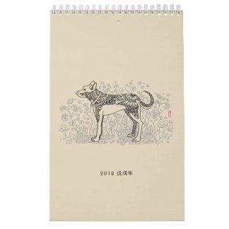 2018 Calendar - 12 Chinese zodiac animals