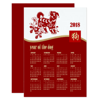 2018 Calendar / Chinese Year of the Dog Cards