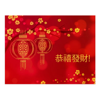 2018 Chinese New Year Postcard