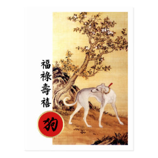 2018 Chinese Year of the Dog Postcards