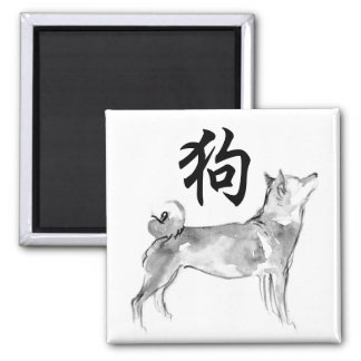 2018 Dog Chinese New Year Symbol Zodiac S Magnet