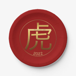2022 Tiger Year Gold embossed effect Paper Plate