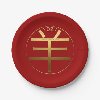2027 Goat R Year Gold embossed effect Paper Plate