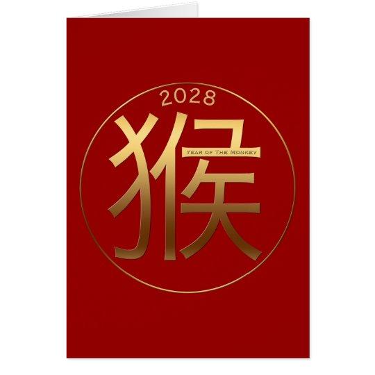 2028 Monkey Year Gold Symbol Chinese Greeting Card