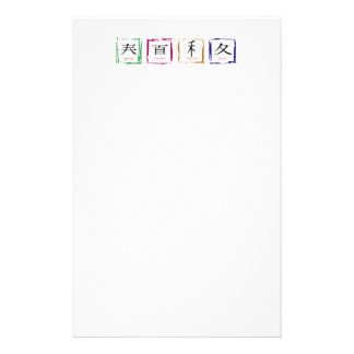 4 seasons in Japanese - black text Stationery