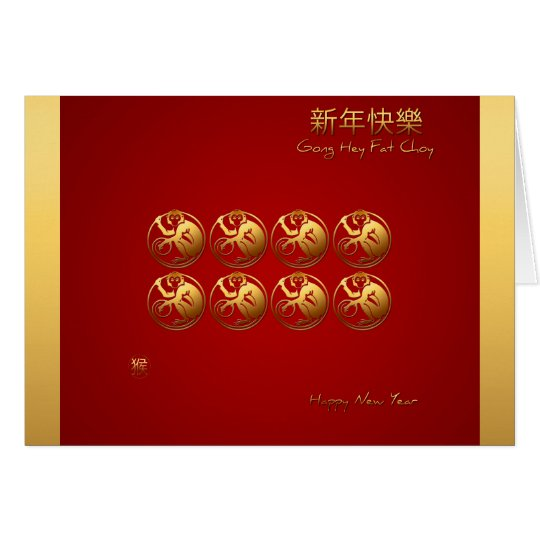 8 Monkeys Circles 2016 Chinese New Year Card