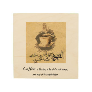 "8""x8"" Wood Wall Art coffee and arabic design"