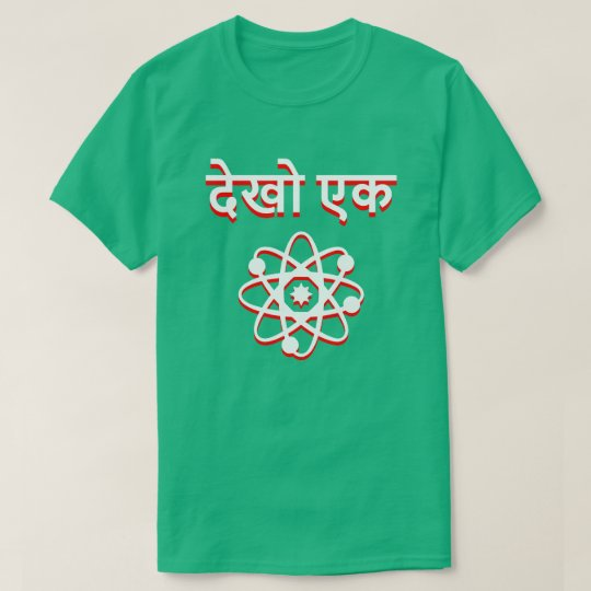 A atom and look a in Hindi T-Shirt