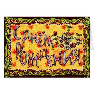 """A folk art Russian """"Happy Birthday"""" Card"""