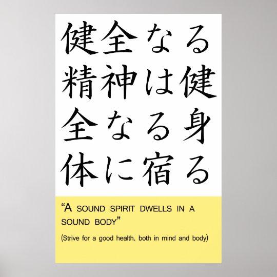A sound spirit dwells in a sound body poster