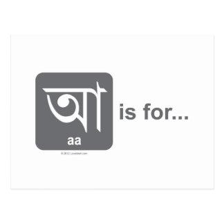 aa - Alphabets Var 1-1.2 By Zahra 16-July-2012.jpg Postcard
