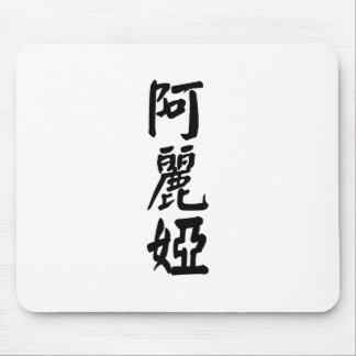 Aaliyah written in Chinese Mouse Pad