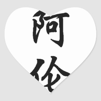 aaron heart sticker