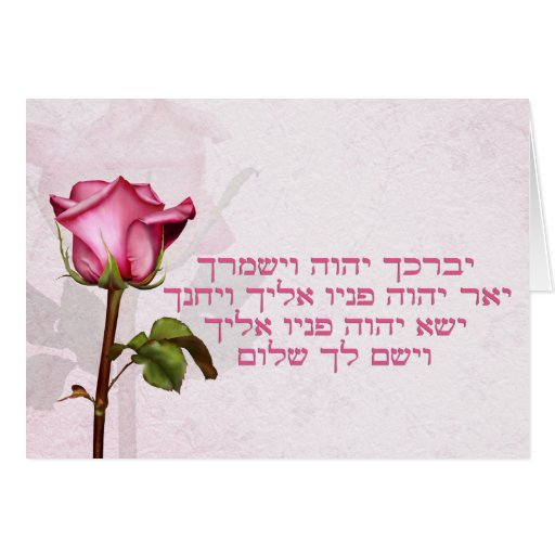 Aaronic Blessing Rose Greeting Cards