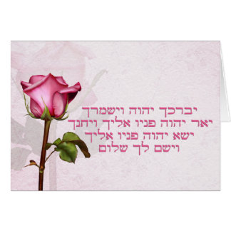 Aaronic Blessing Rose Note Card