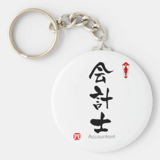Accountant KANJI(Chinese Characters) Key Ring