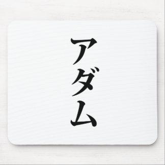 Adam written in Japanese Mousepad