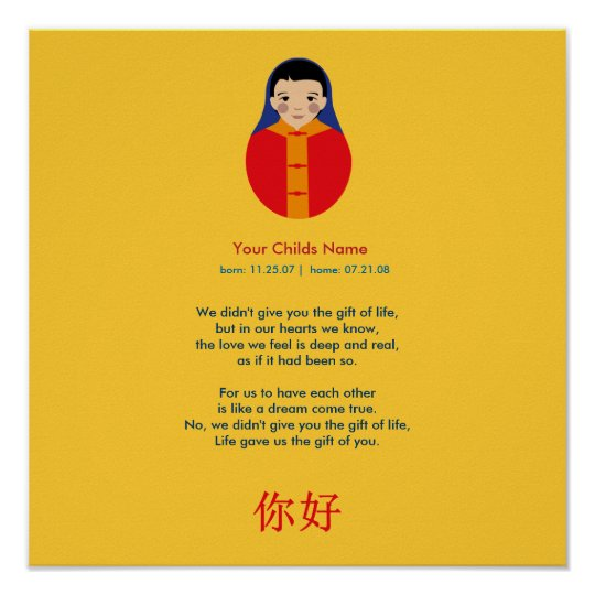 Adoption Poem - Chinese Boy Poster