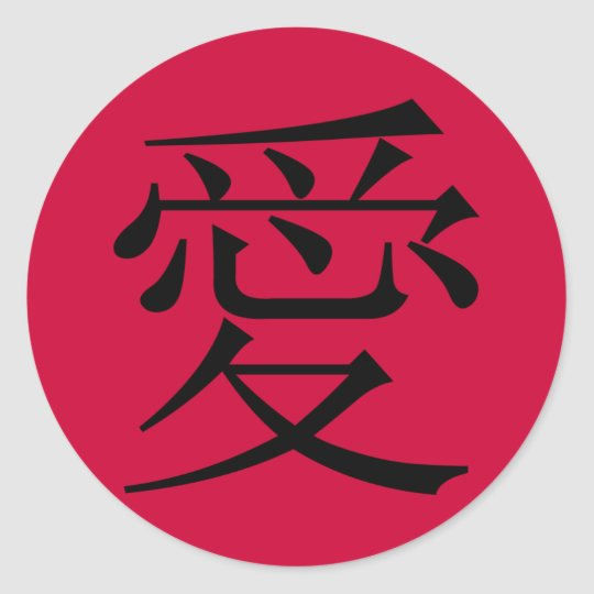Ai - Chinese character for LOVE - stickers