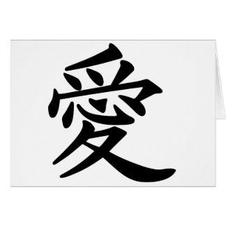 ai_kanji_love greeting card