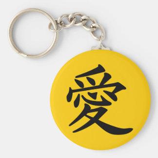 ai_kanji_love key chain