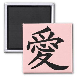 ai_kanji_love fridge magnet