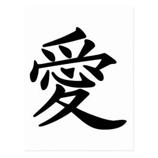 ai_kanji_love post cards