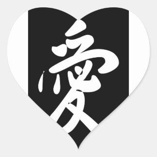 Ai Love Heart Sticker