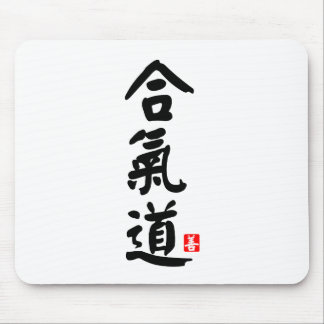 Aikido 合气道 mouse pad