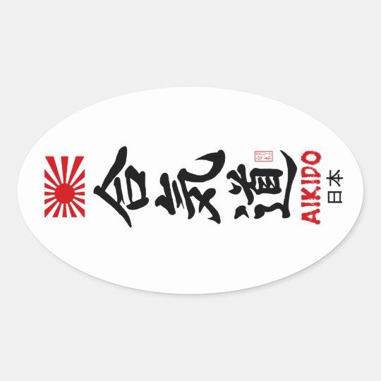 Aikido Kanji Japanese Navel Flag Oval Sticker