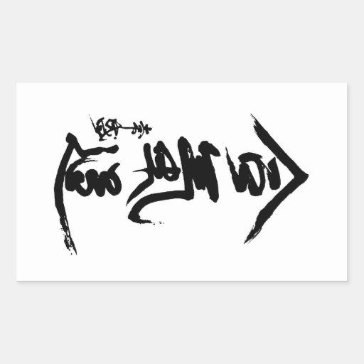 Aikido Kanji O 39 Sensei Calligraphy Rectangular Sticker Zazzle
