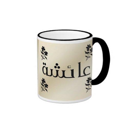 Aisha in Arabic Beige n Black Mug