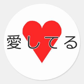 Aishiteru Stickers