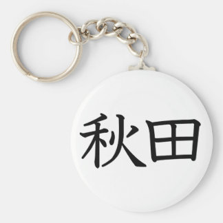 Akita Key Ring